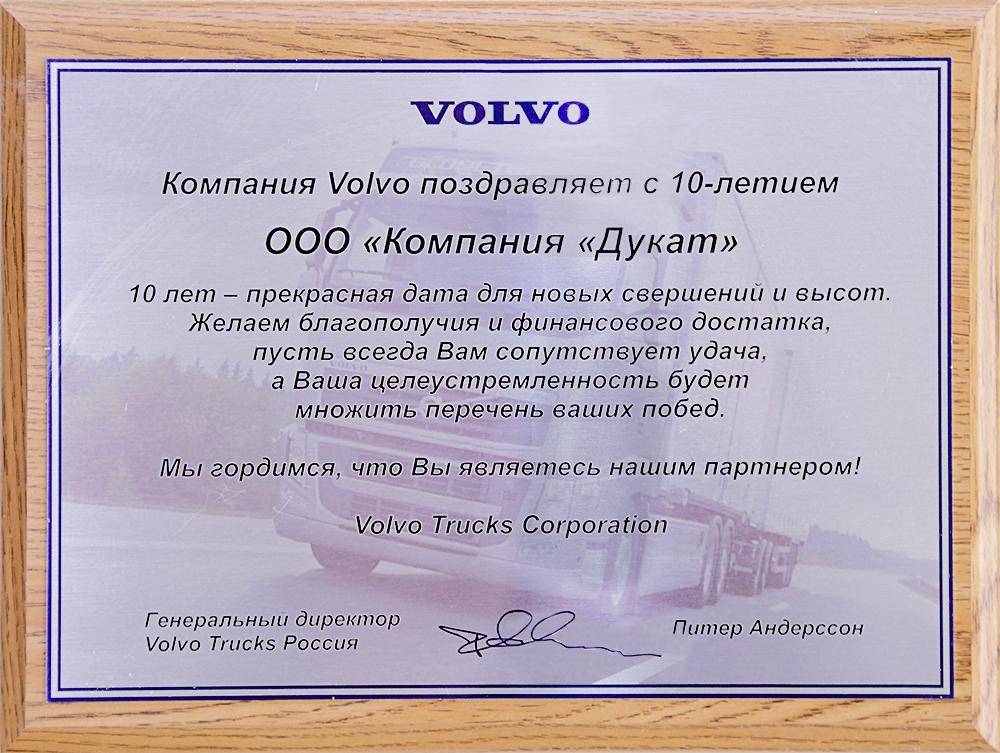 Поздравления с 10 летием компанию